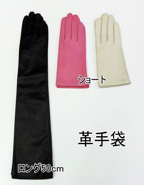 ラム革手袋